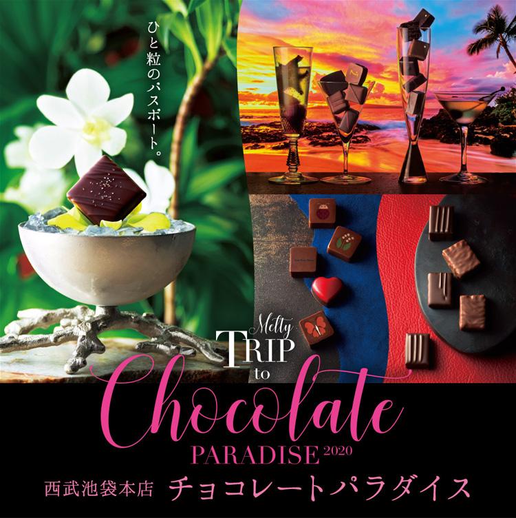 チョコレートパラダイス2020