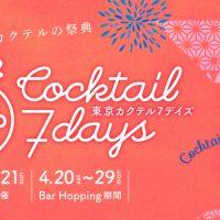 全252種類のカクテルを体験 クラフトカクテルの祭典「東京カクテル7デイズ 2019」