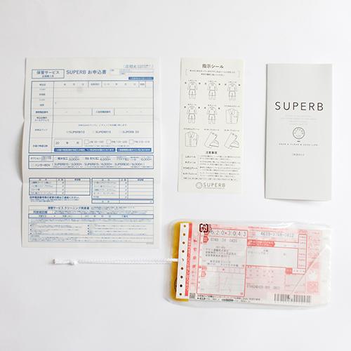 保管付き宅配クリーニングサービス SUPERB 10