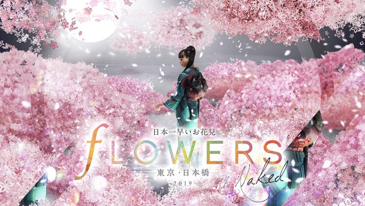 FLOWERS BY NAKED 2019 -東京・日本橋-