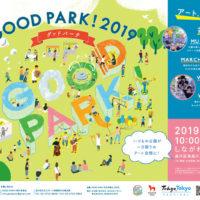 いつもの公園がアート空間に!「GOOD PARK! 2019 ~アート、音楽、遊び、発明~」