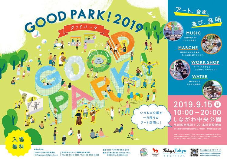 GOOD PARK! 2019