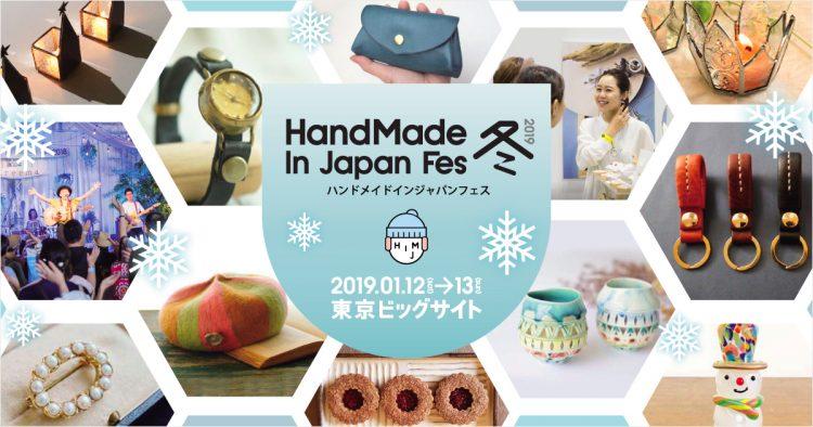 ハンドメイドインジャパンフェス冬(2019)