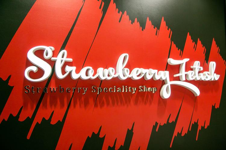いちご飴専門店「Strawberry Fetish」