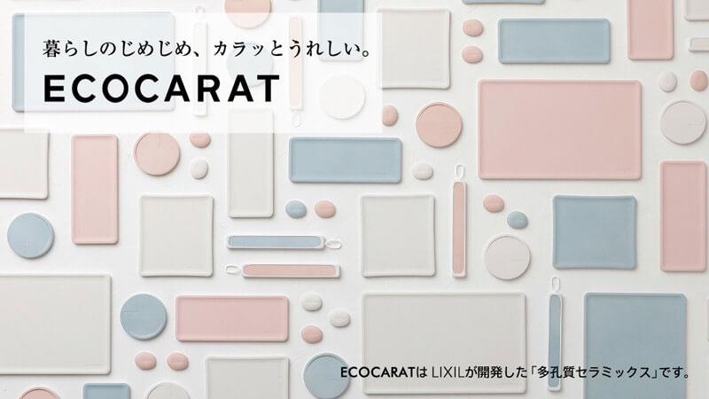 エコカラットシリーズ