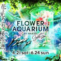 """""""海に咲くデジタルフラワーの絶景""""を観に行こう。「FLOWER AQUARIUM BY NAKED -secret sea-」"""