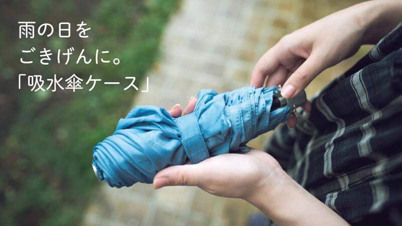 吸水傘ケースhacobelシリーズ