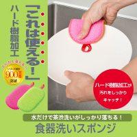 これは使える!水だけで茶しぶ汚れがしっかり落ちる食器洗いスポンジ K005